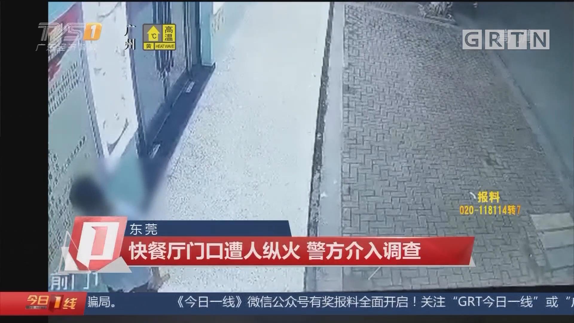 东莞:快餐厅门口遭人纵火 警方介入调查