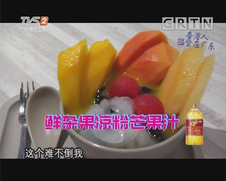 鲜杂果凉粉芒果汁
