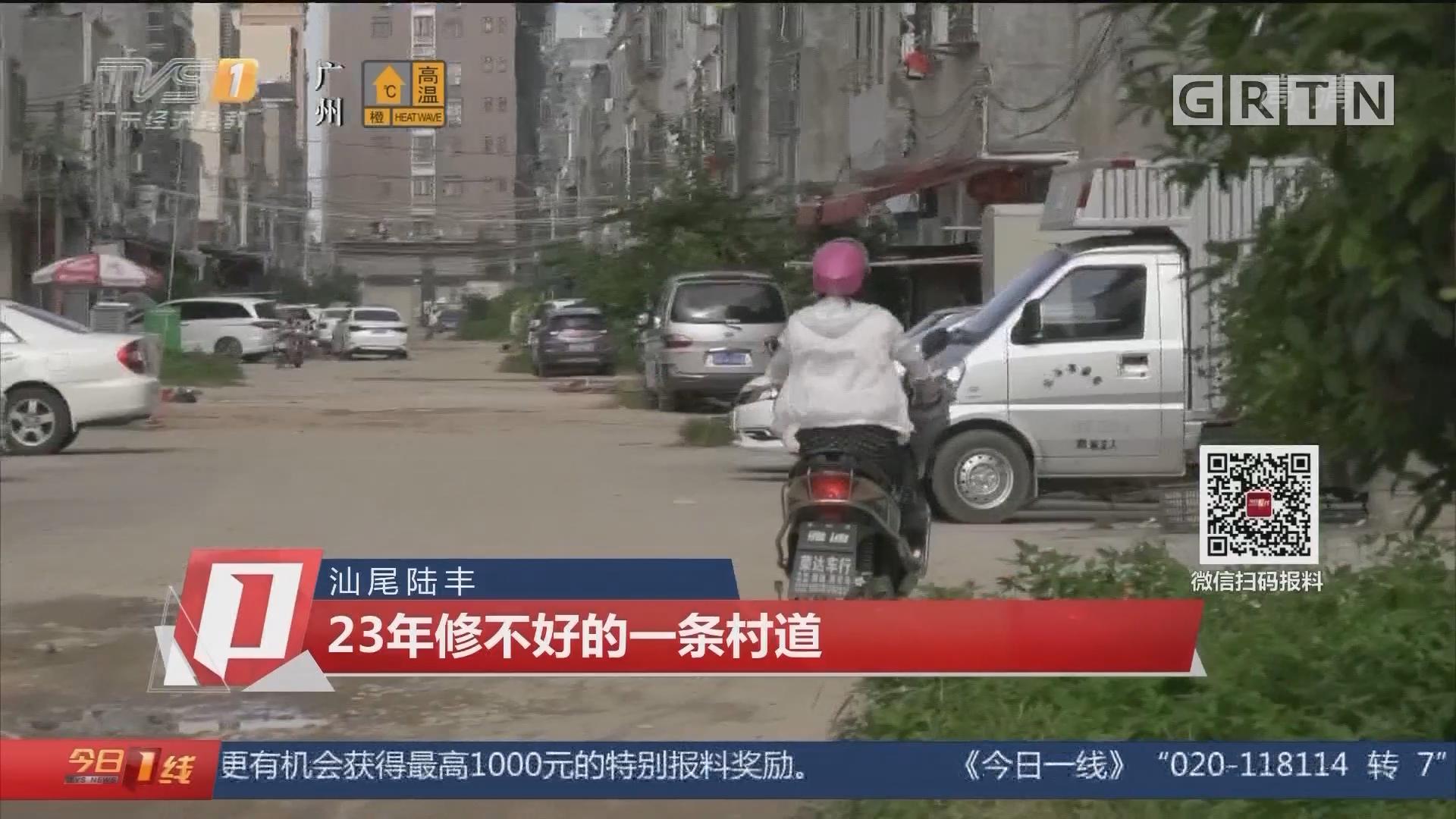 汕尾陆丰:23年修不好的一条村道