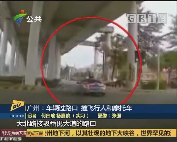 广州:车辆过路口 撞飞行人和摩托车