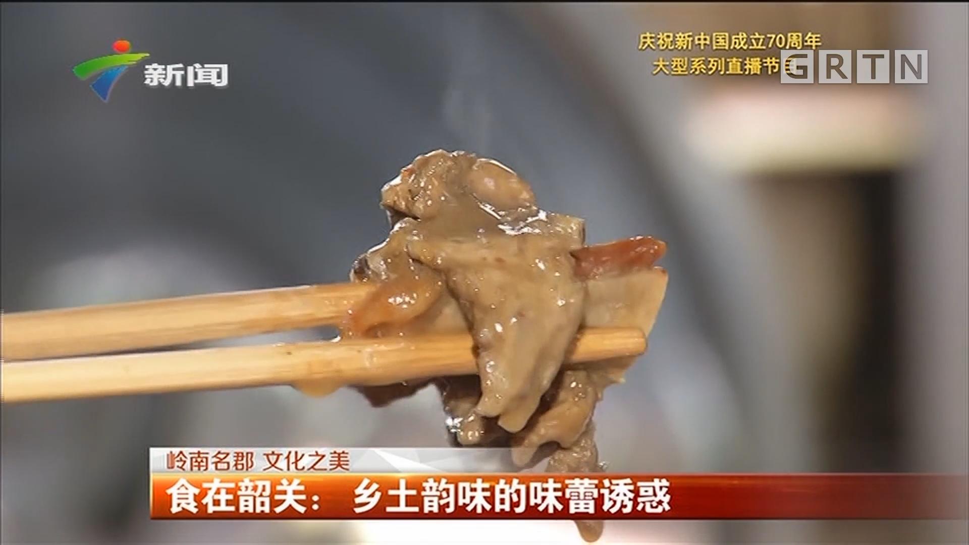 岭南名郡 文化之美 食在韶关:乡土韵味的味蕾诱惑