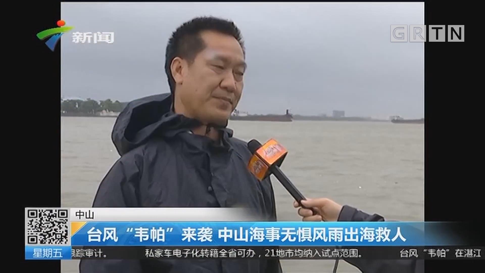 """中山 台风""""韦帕""""来袭 中山海事无惧风雨出海救人"""