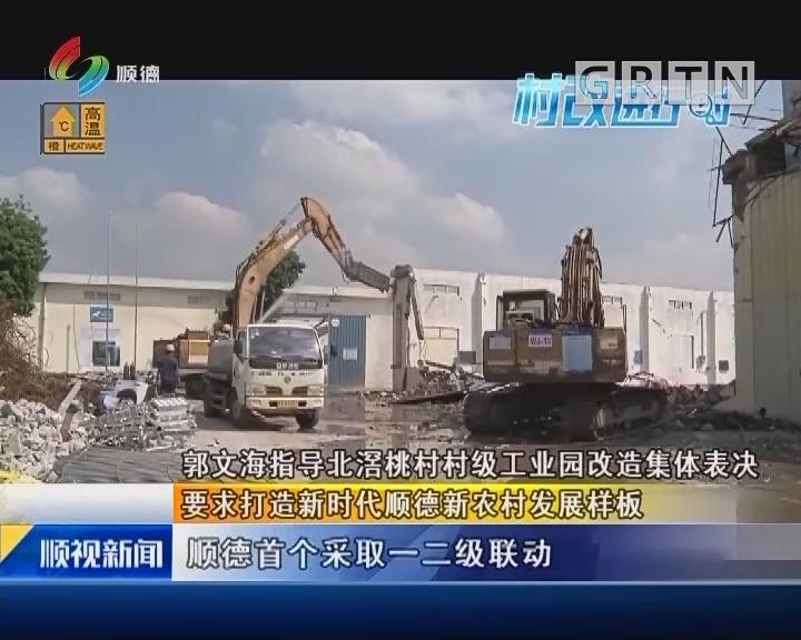 郭文海指导北滘桃村村级工业园改造集体表决 要求打造新时代顺德新农村发展样板