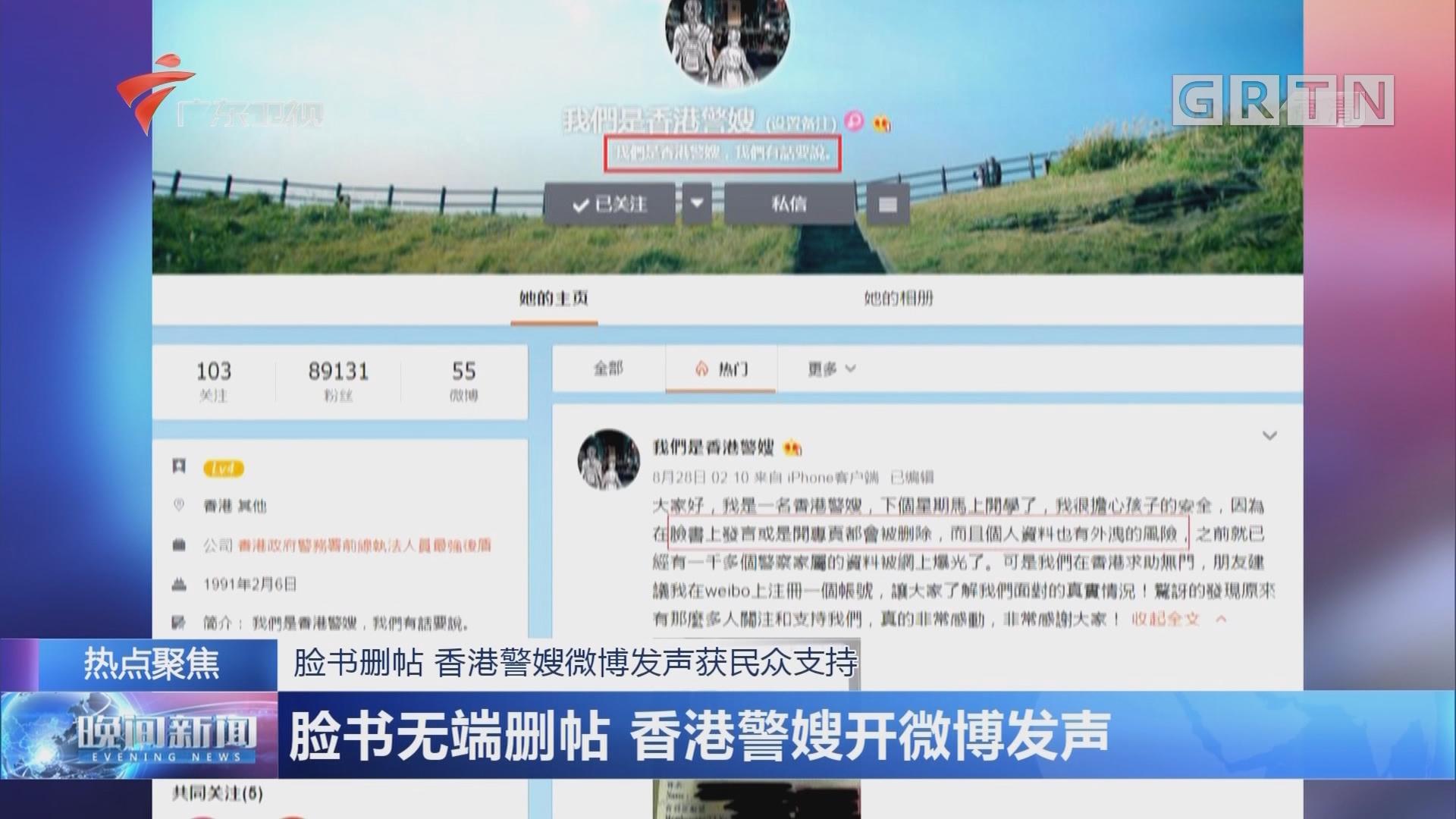 脸书删帖 香港警嫂微博发声获民众支持:脸书无端删帖 香港警嫂开微博发声