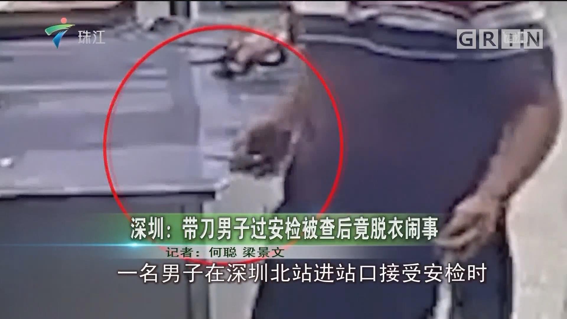 深圳:带刀男子过安检被查后竟脱衣闹事