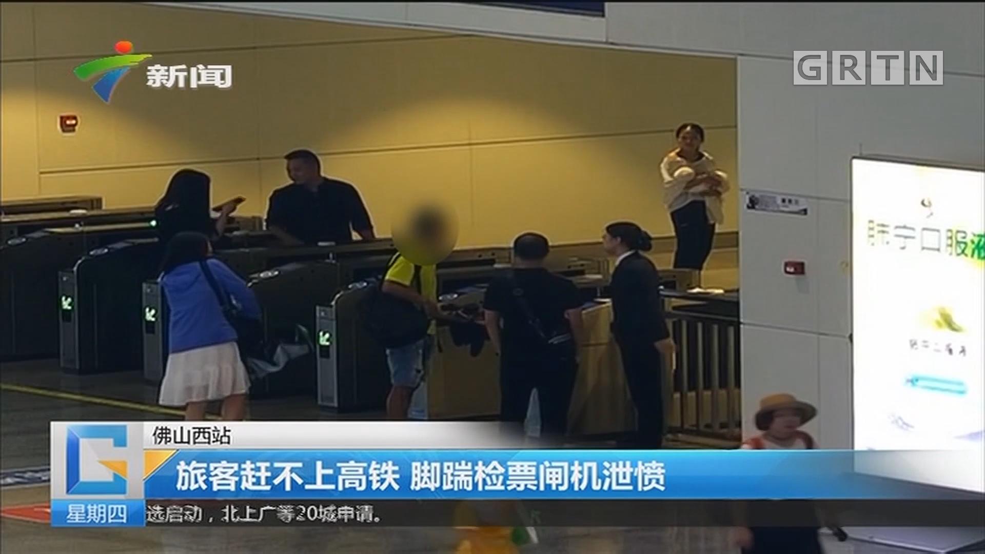 佛山西站:旅客赶不上高铁 脚踹检票闸机泄愤