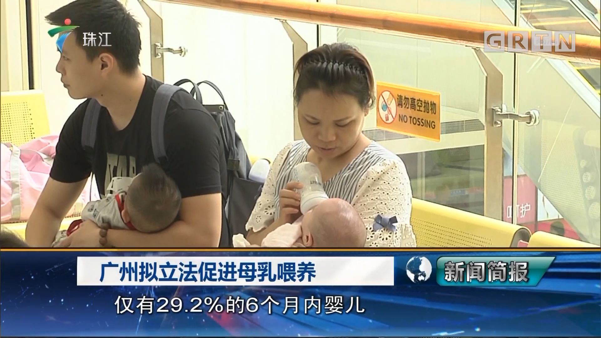 广州拟立法促进母乳喂养