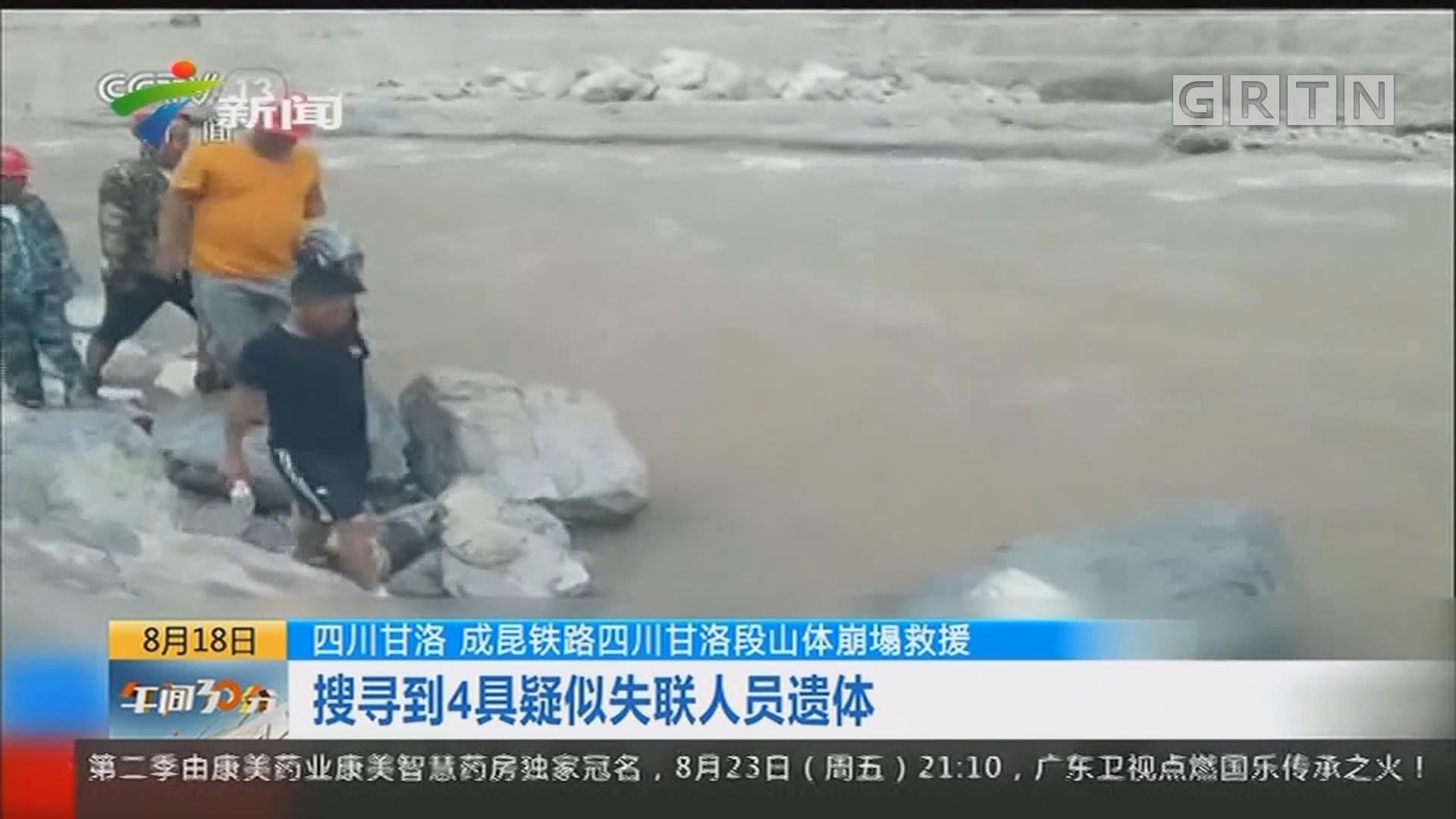 四川甘洛 成昆铁路四川甘洛段山体崩塌救援:搜寻到4具疑似失联人员遗体
