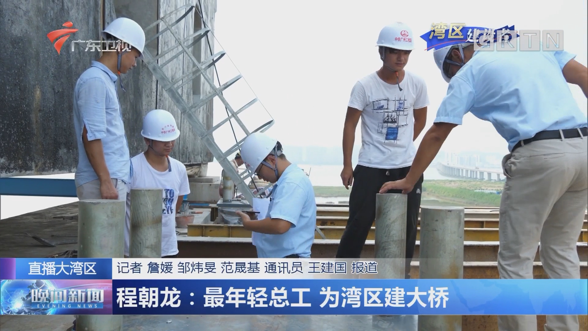程朝龙:最年轻总工 为湾区建大桥