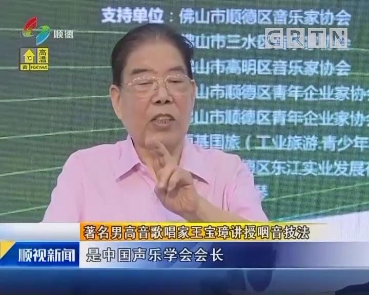著名男高音歌唱家王宝璋讲授咽音技法
