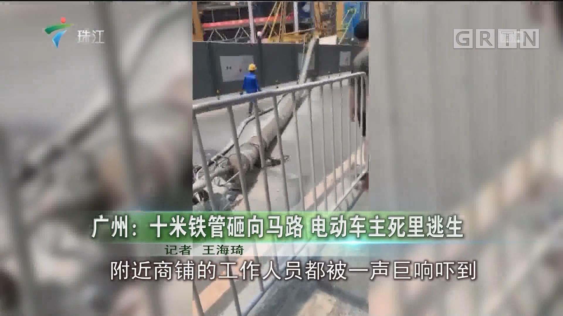 广州:十米铁管砸向马路 电动车主死里逃生