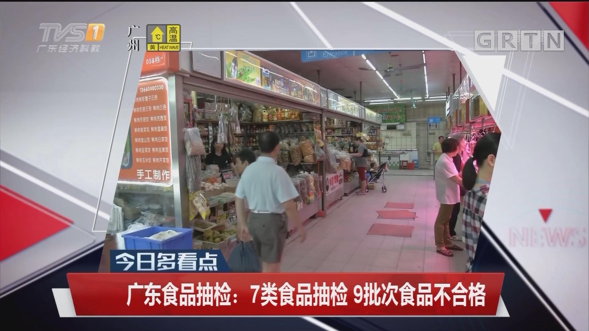 广东食品抽检:7类食品抽检 9批次食品不合格