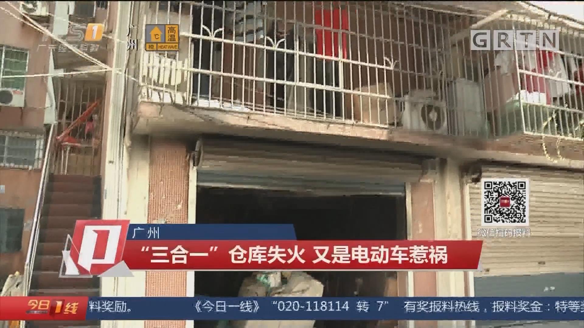 """广州:""""三合一""""仓库失火 又是电动车惹祸"""