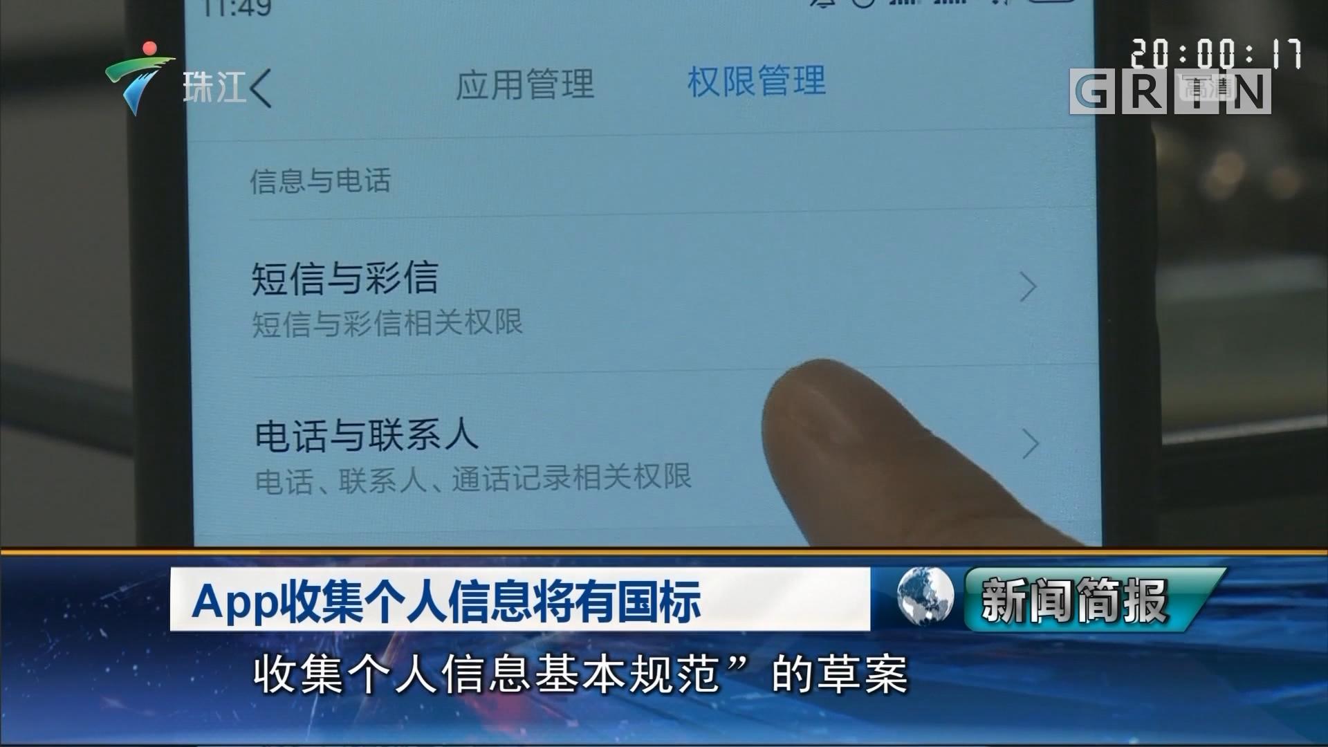 App收集个人信息将有国标