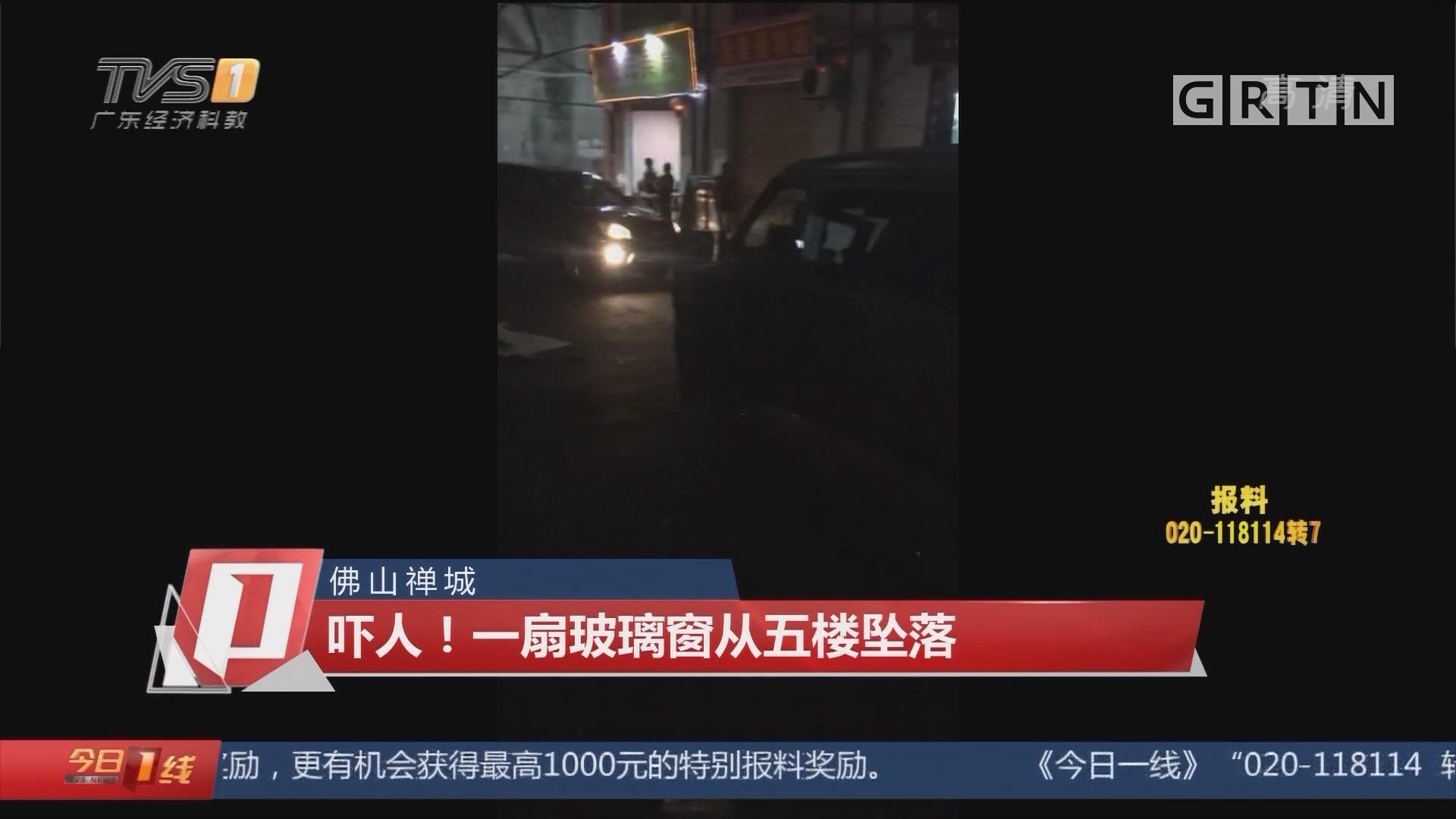 佛山禅城:吓人!一扇玻璃窗从五楼坠落