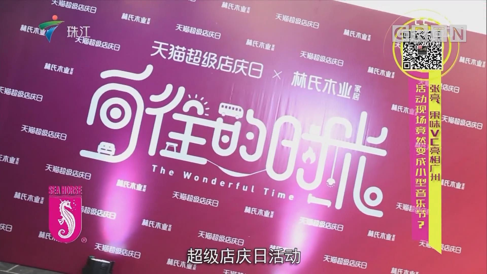 张亮、果味VC亮相广州 活动现场竟然变成小型音乐节?