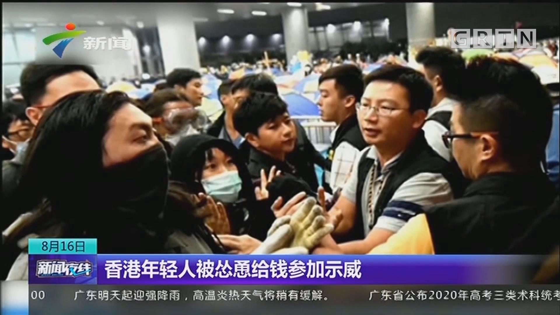 香港年轻人被怂恿给钱参加示威