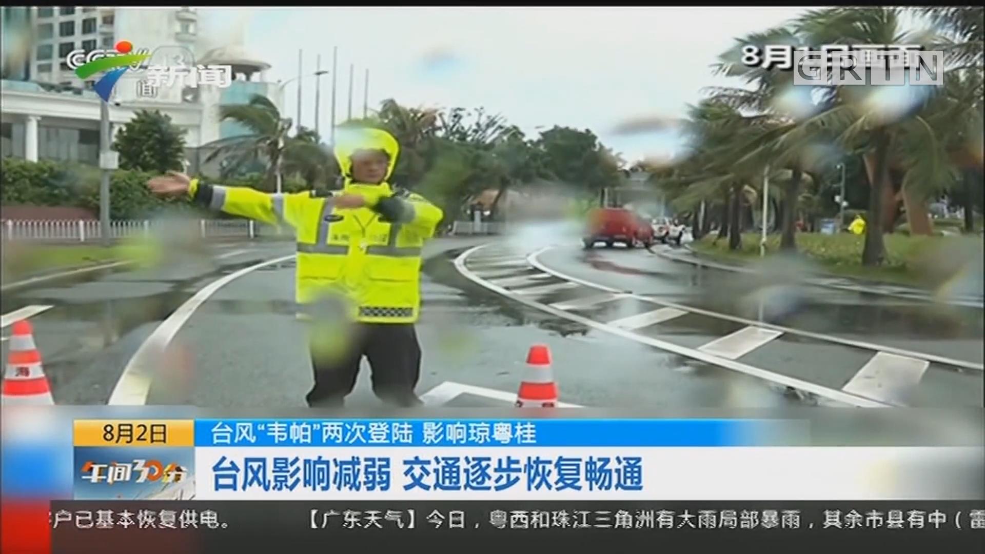 """台风""""韦帕""""两次登陆 影响琼粤桂:台风影响减弱 交通逐步恢复畅通"""