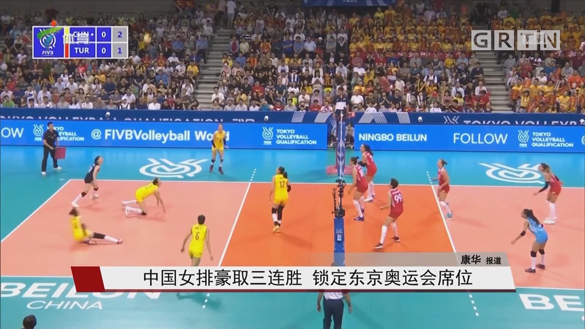 中国女排豪取三连胜 锁定东京奥运会席位