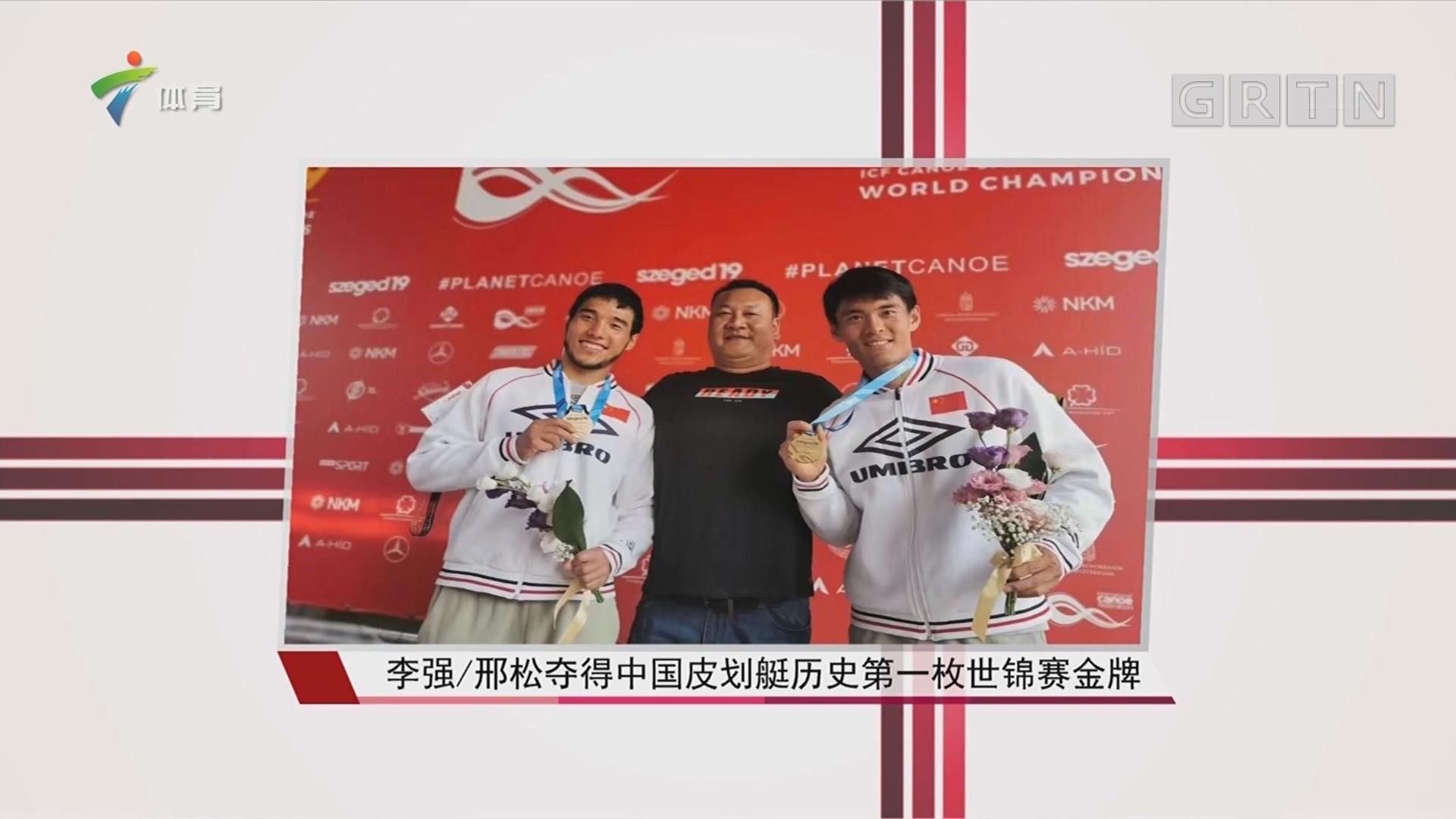 李强/邢松夺得中国皮划艇历史第一枚世锦赛金牌