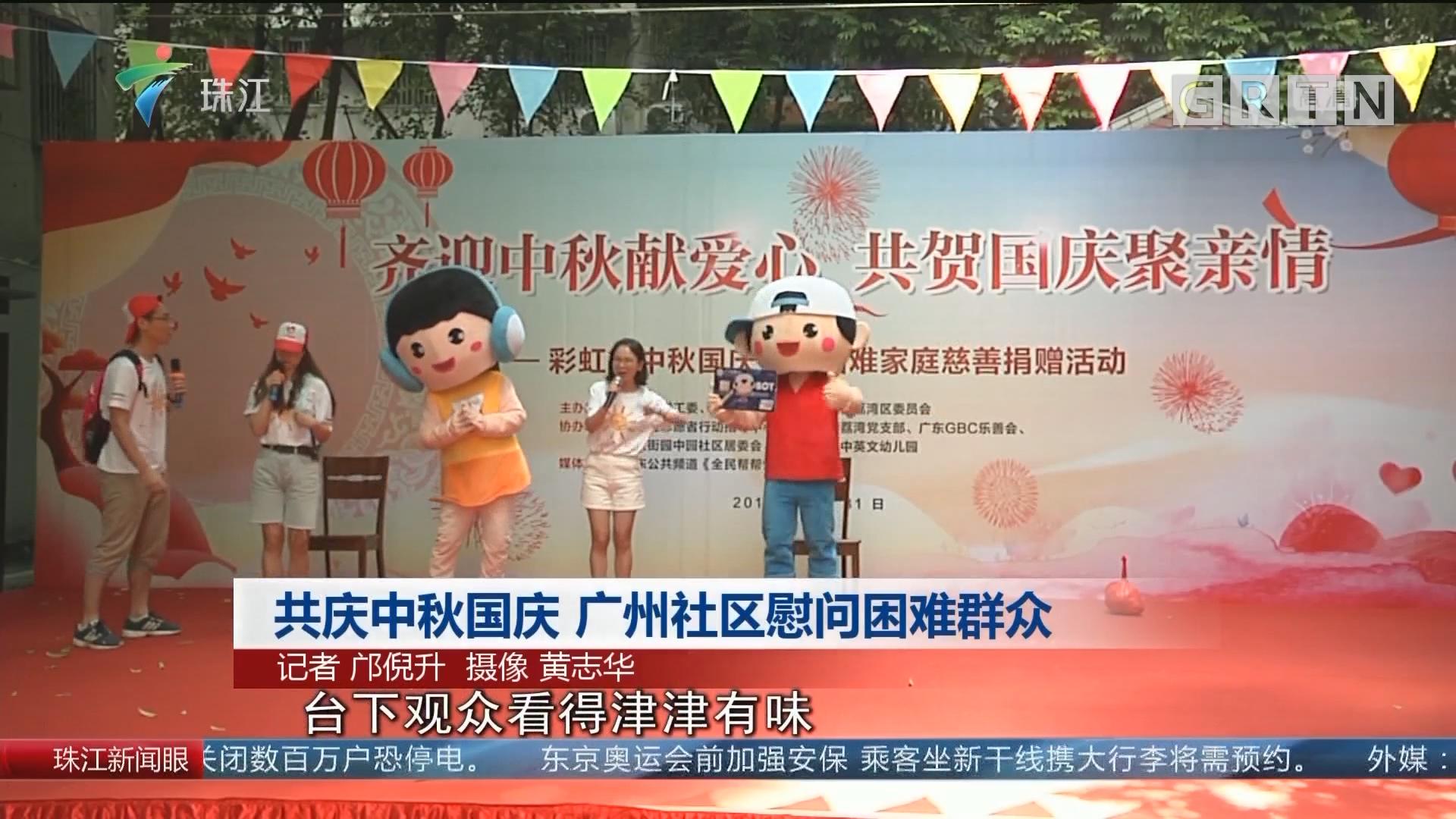 共庆中秋国庆 广州社区慰问困难群众