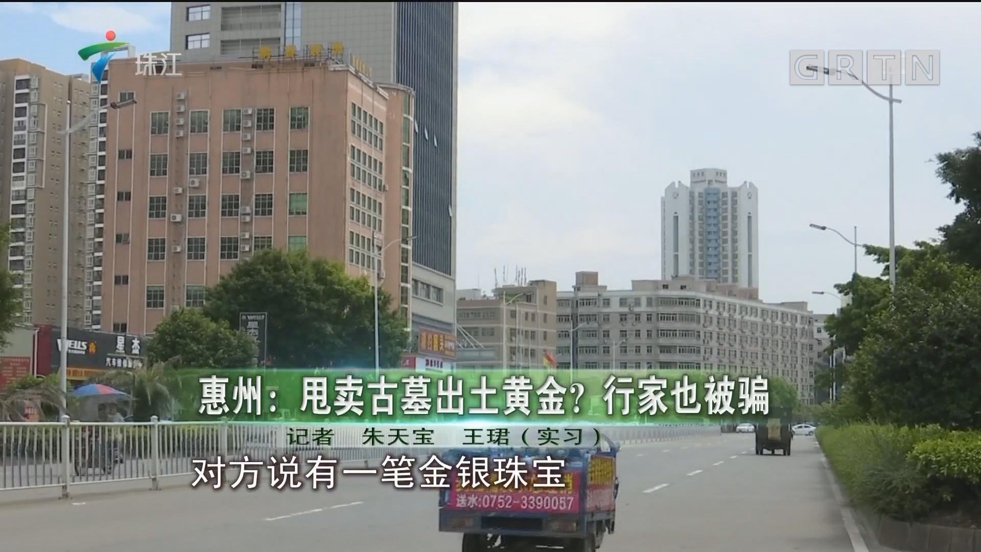 惠州:甩卖古墓出士黄金?行家也被骗