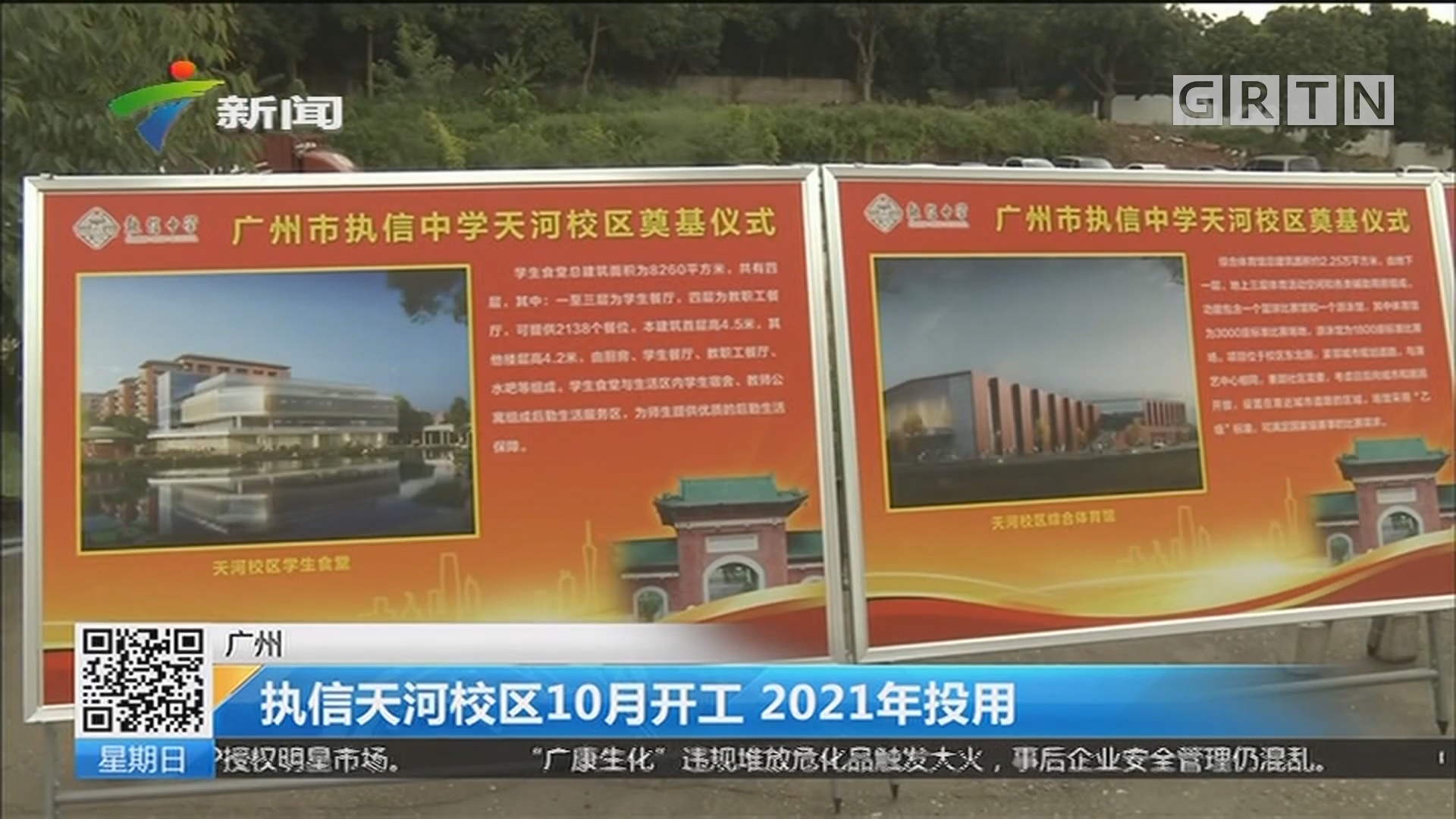 广州:执信天河校区10月开工 2021年投用