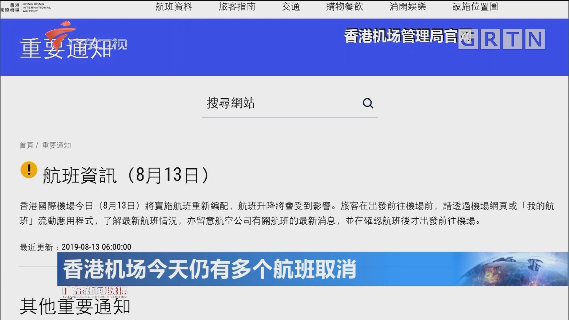 香港机场今天仍有多个航班取消