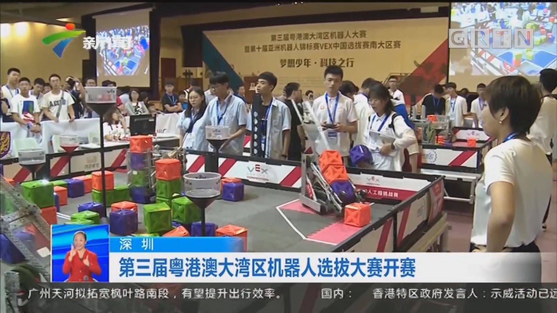 深圳 第三届粤港澳大湾区机器人选拨大赛开赛