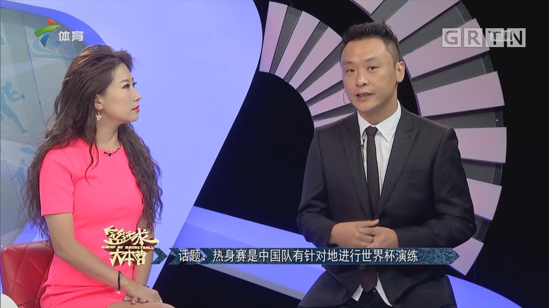 话题:热身赛是中国队有针对地进行世界杯演练