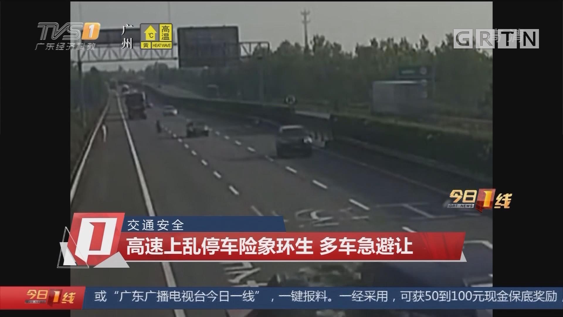 交通安全:高速上乱停车险象环生 多车急避让