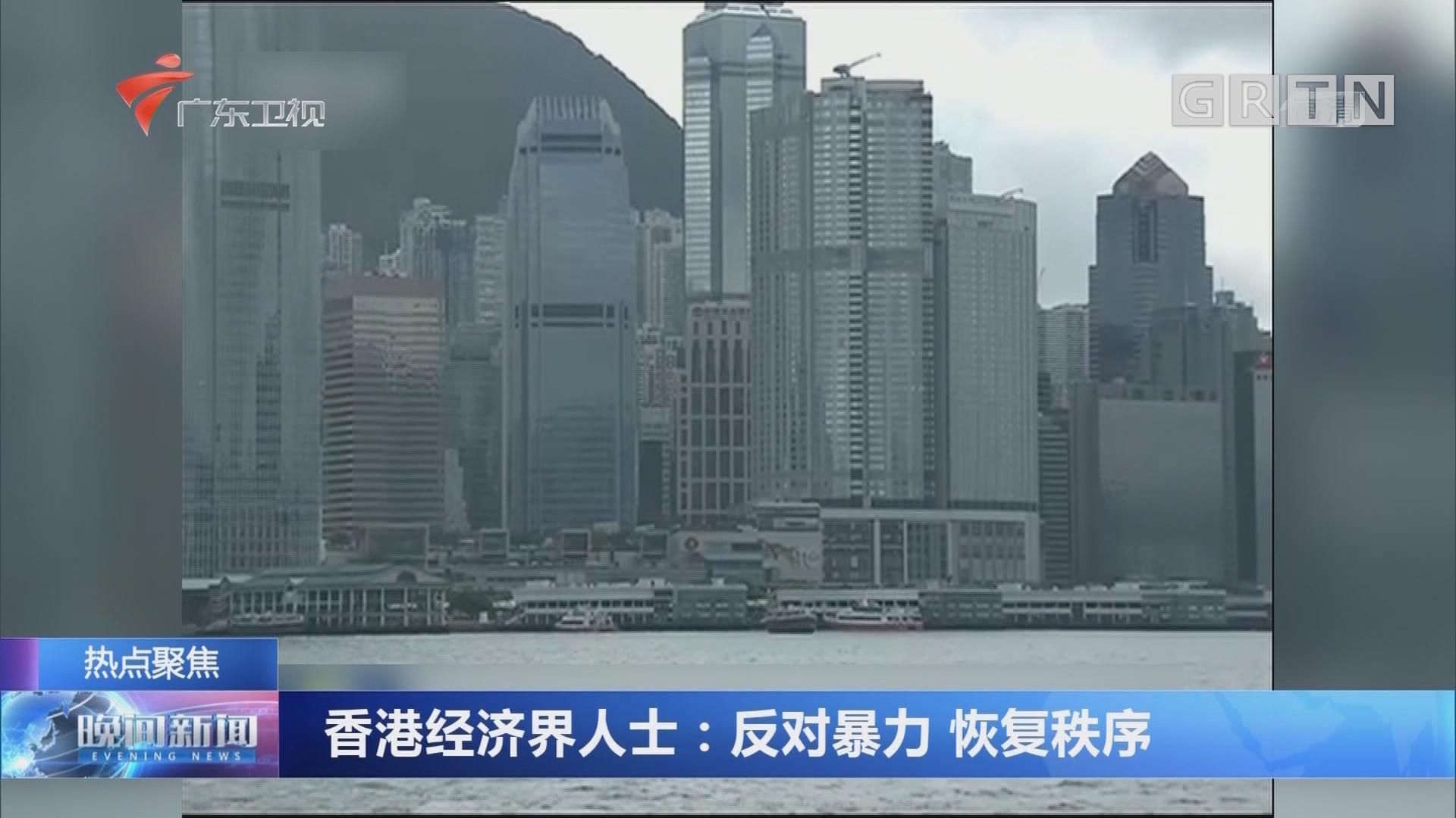 香港经济界人士:反对暴力 恢复秩序