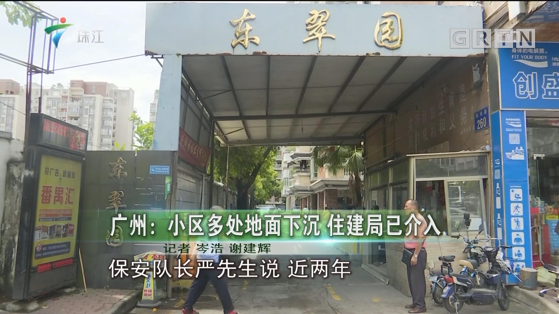 广州:小区多处地面下沉 住建局已介入