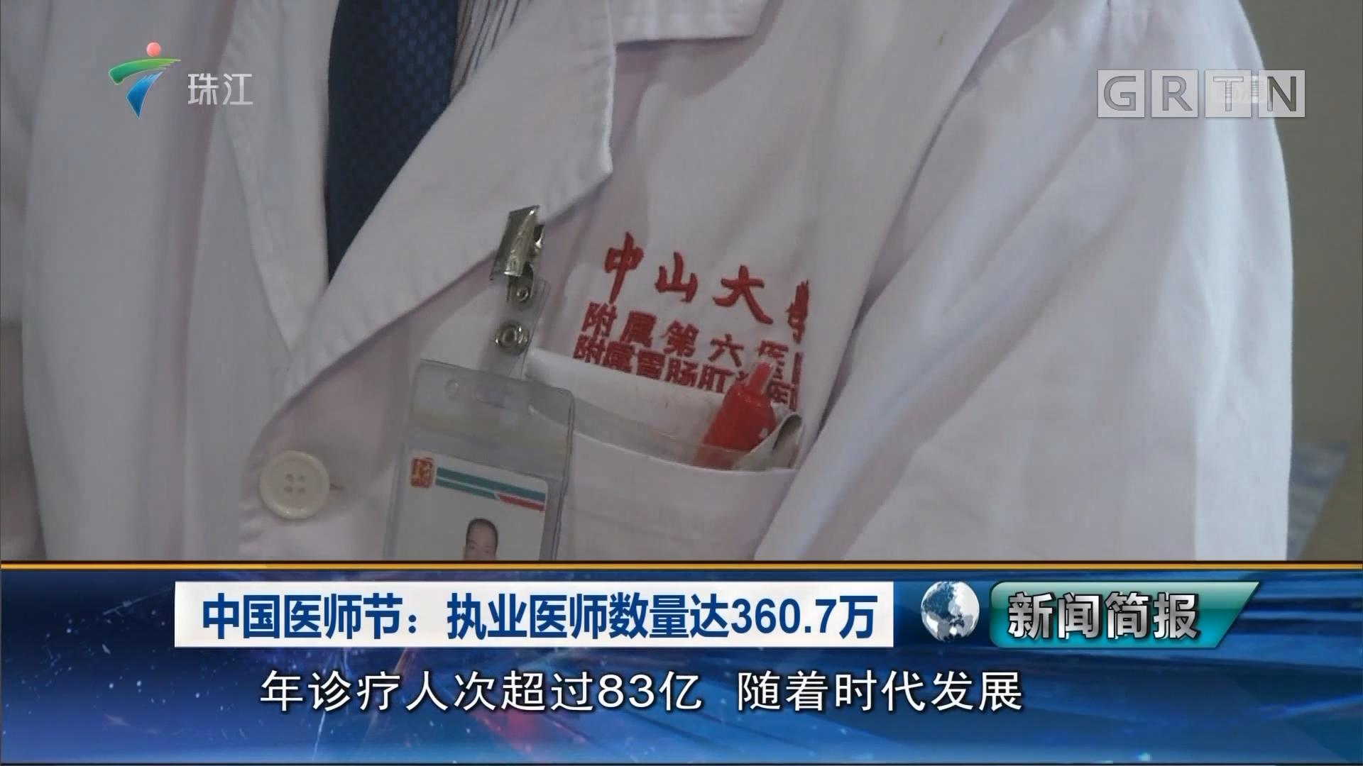 中国医师节:执业医师数量达360.7万