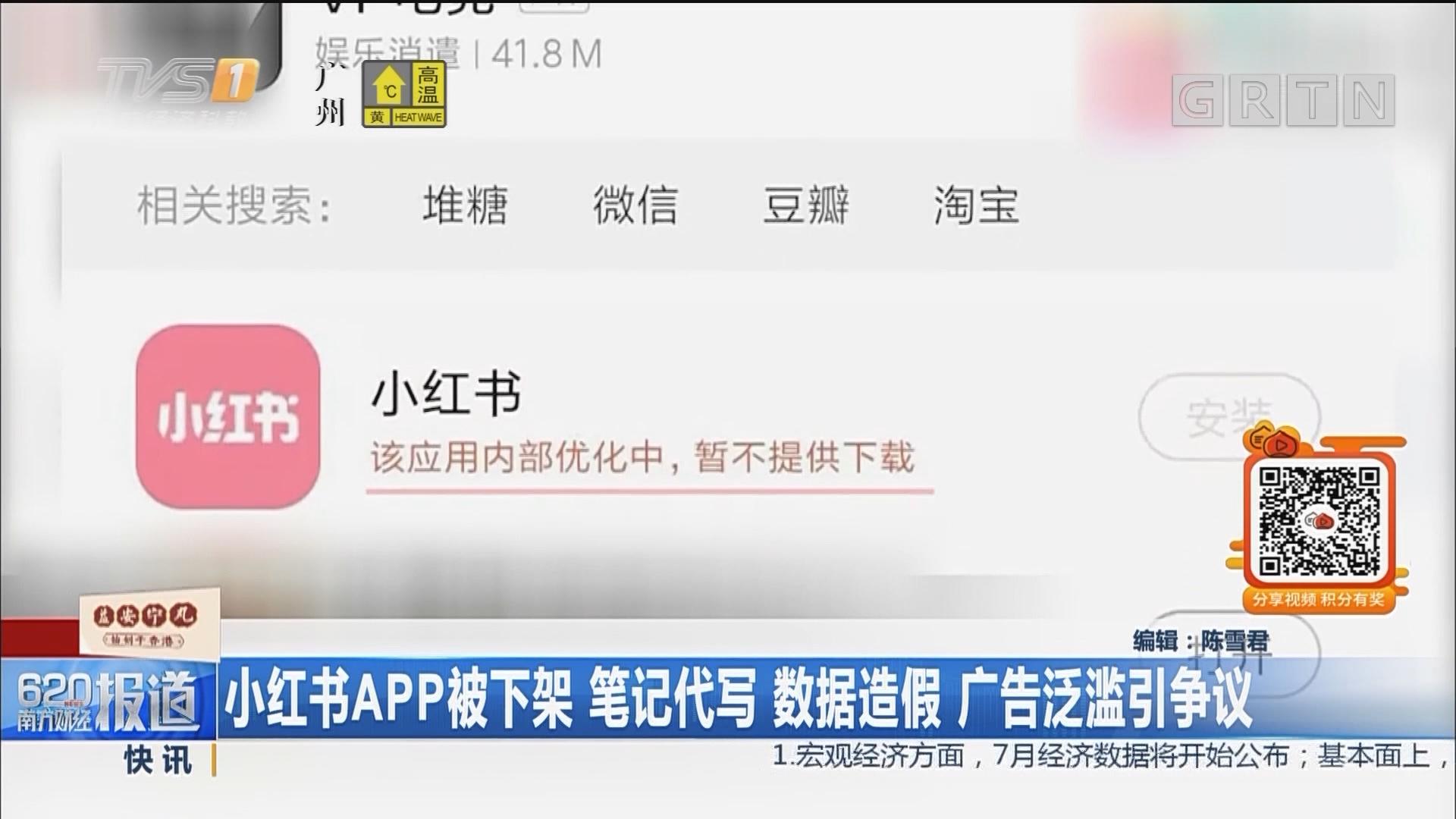 小红书APP被下架 笔记代写 数据造假 广告泛滥引争议