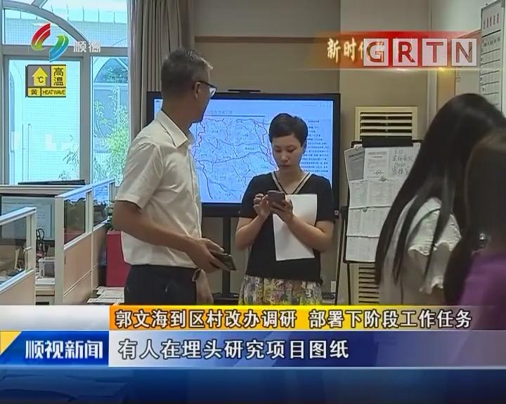 郭文海到区村改办调研 部署下阶段工作任务
