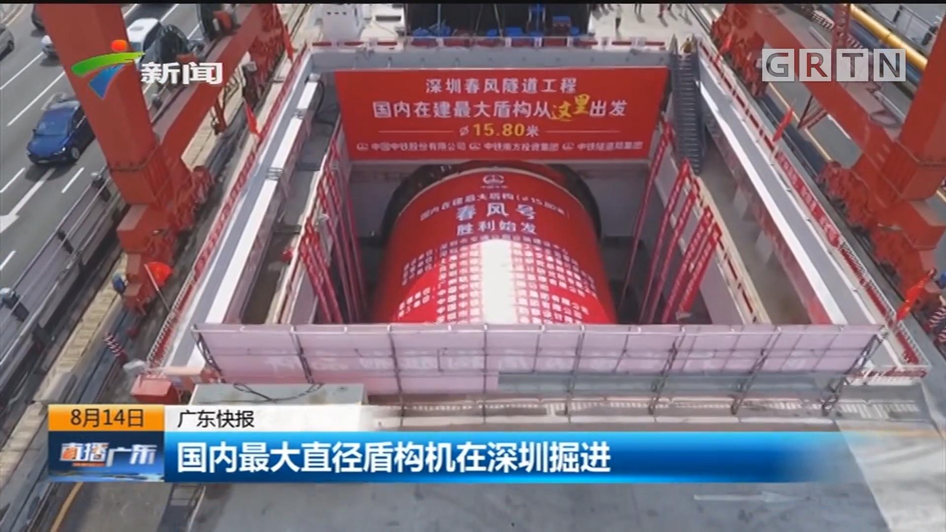 国内最大直径盾构机在深圳掘进