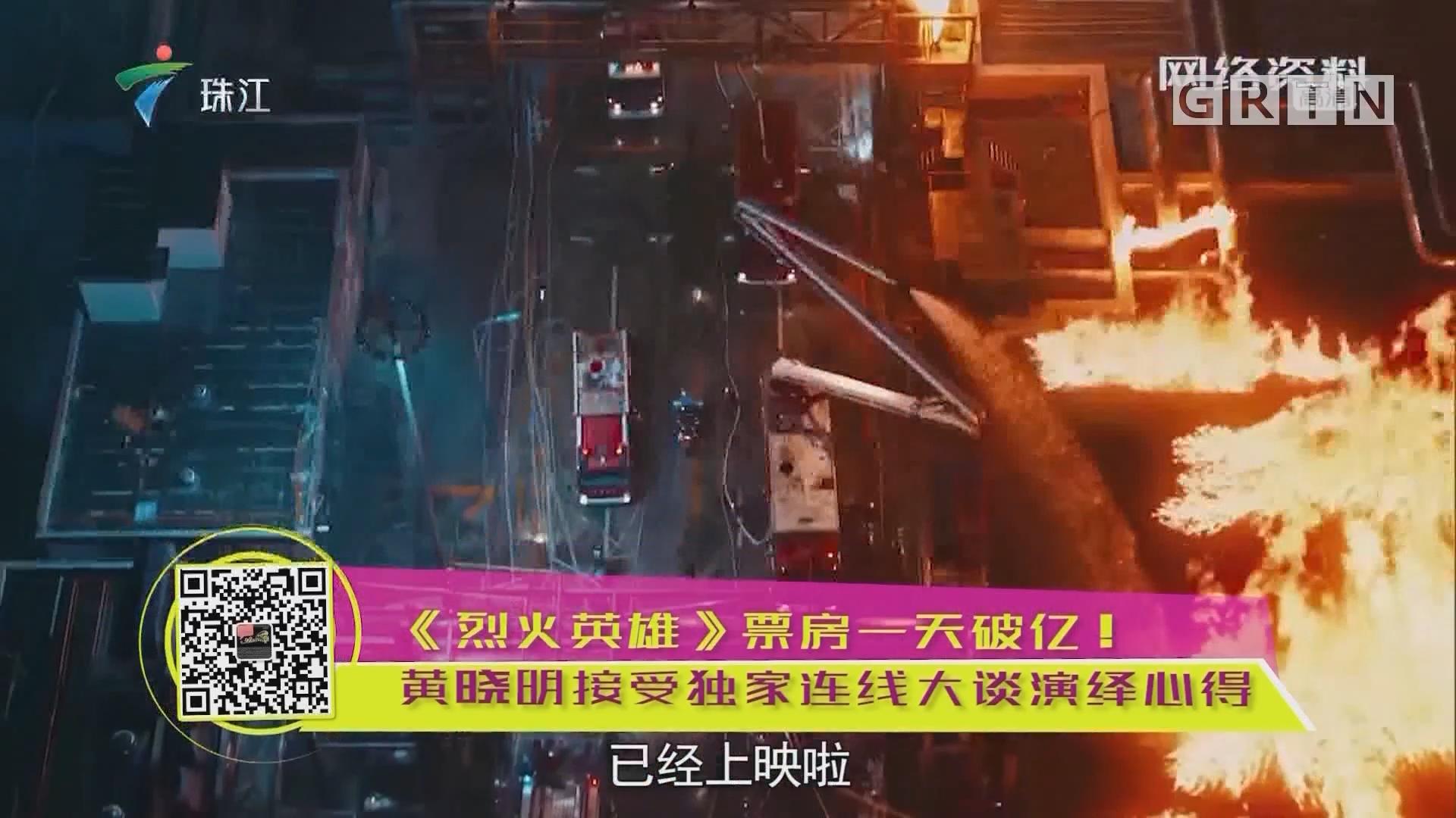 《烈火英雄》票房一天破亿!黄晓明接受独家连线大谈演绎心得