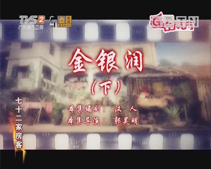 [2019-08-10]七十二家房客:金银润(下)