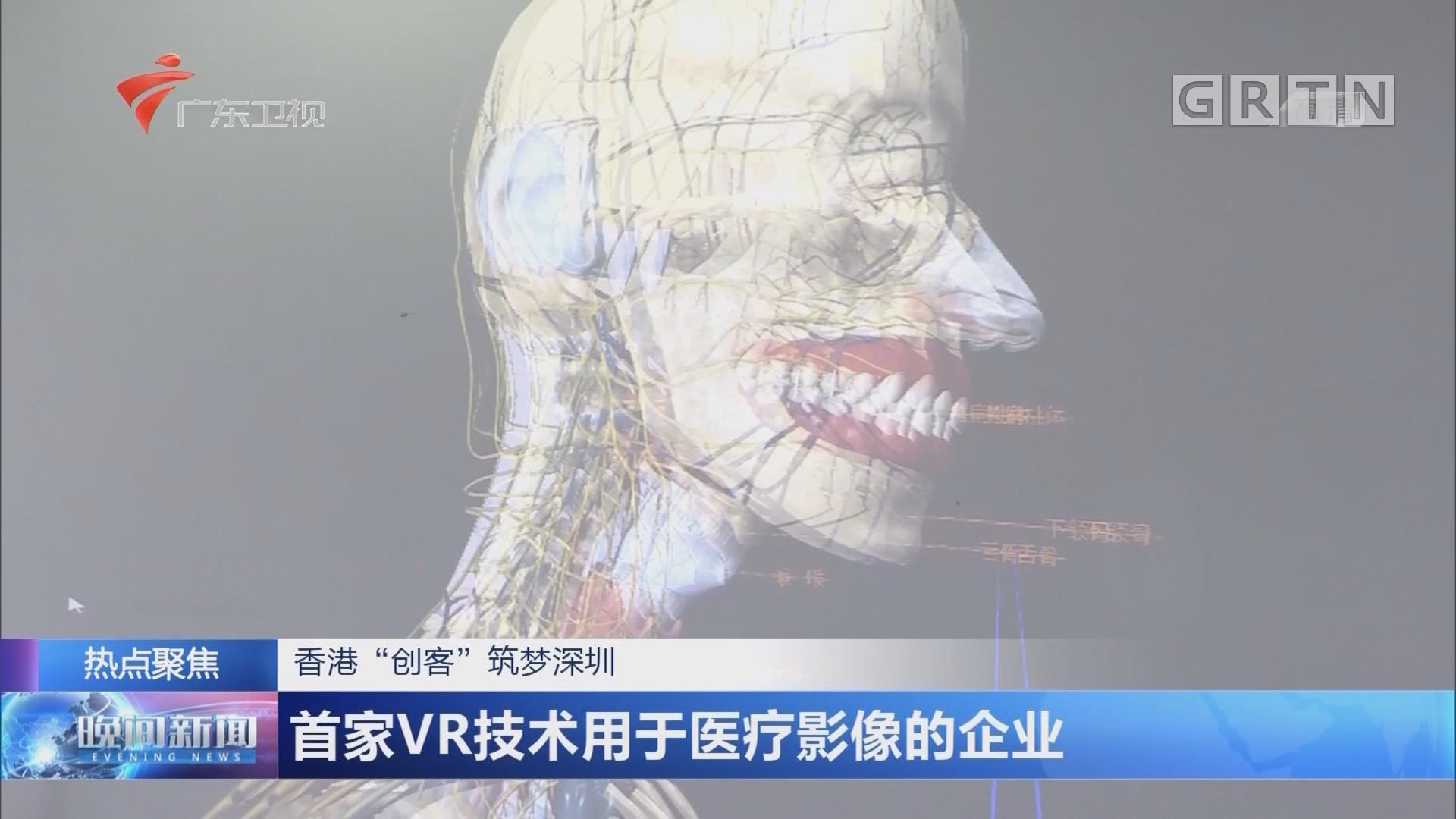 """香港""""创客""""筑梦深圳 首家VR技术用于医疗影像的企业"""