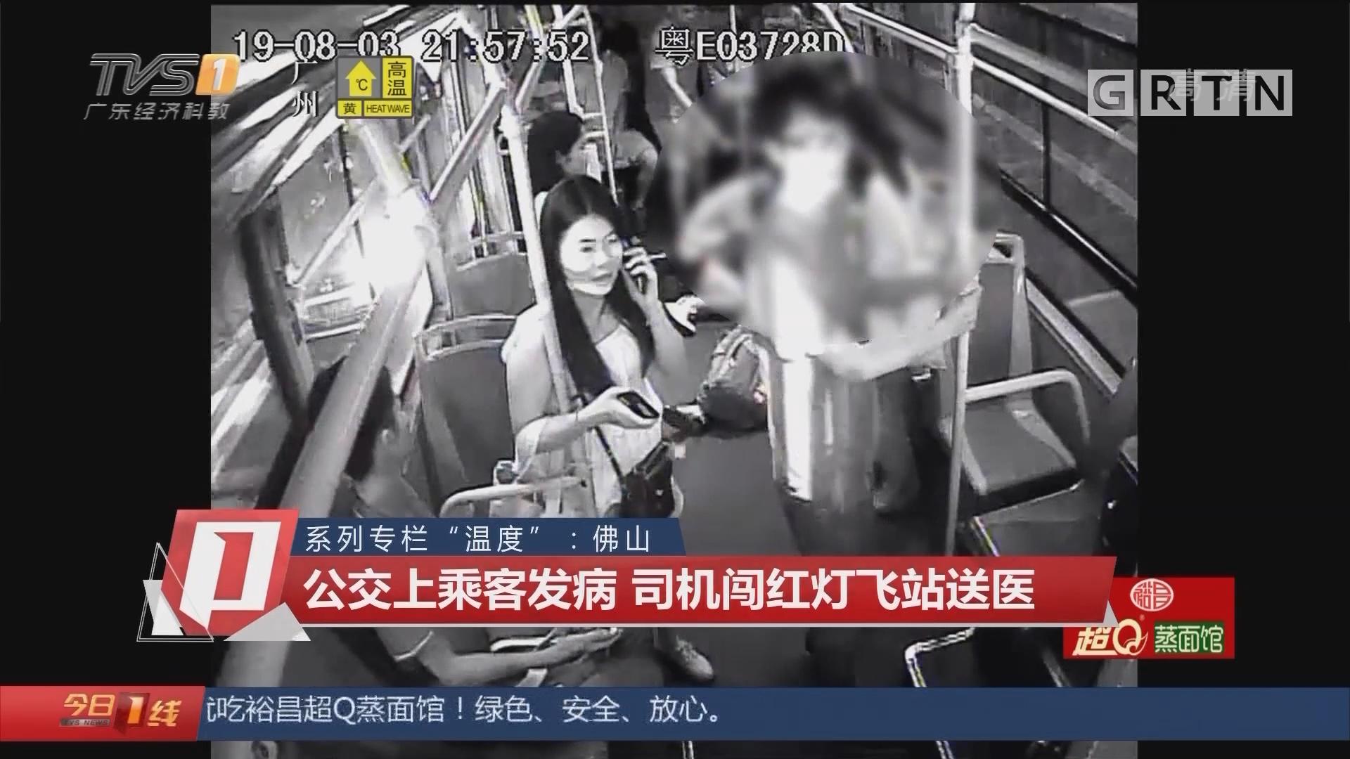 """系列专栏""""温度"""":佛山 公交上乘客发病 司机闯红灯飞站送医"""
