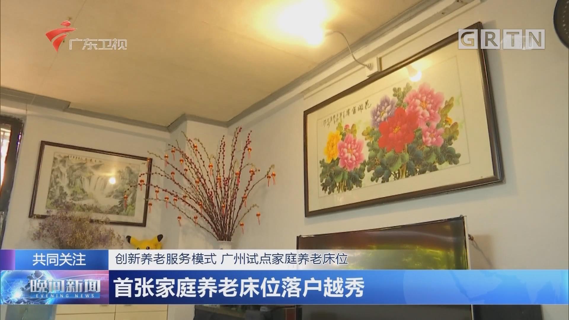 创新养老服务模式 广州试点家庭养老床位:首张家庭养老床位落户越秀