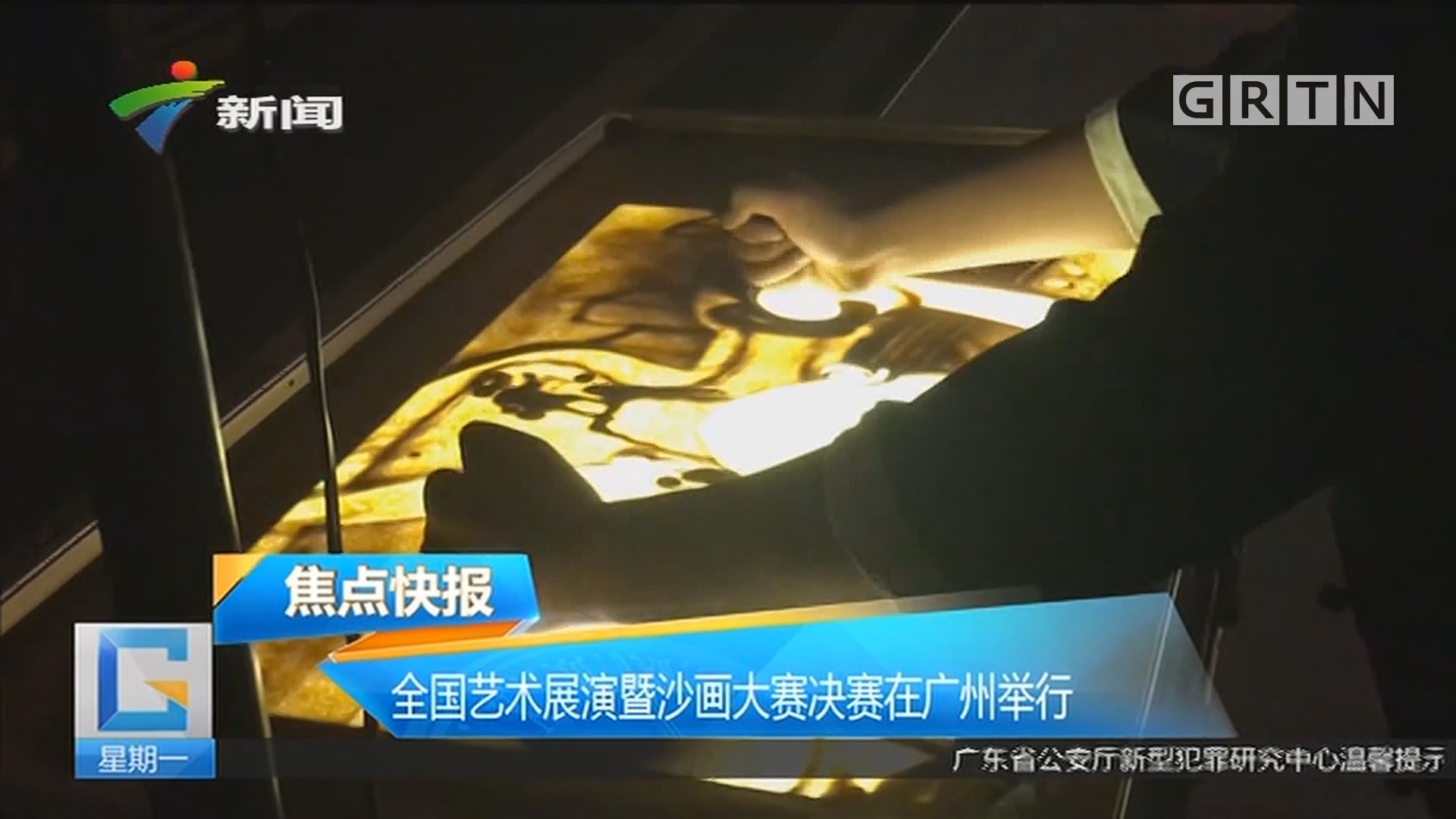 全国艺术展演暨沙画大赛决赛在广州举行