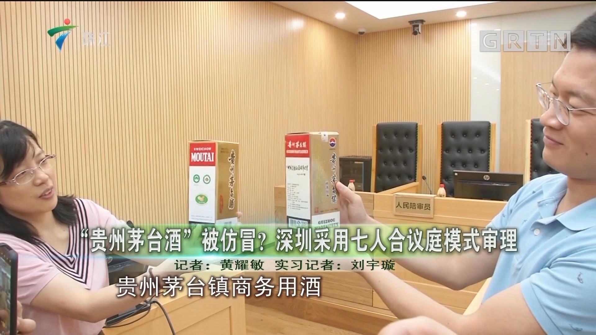 """""""贵州茅台酒""""被仿冒?深圳采用七人合议庭模式审理"""