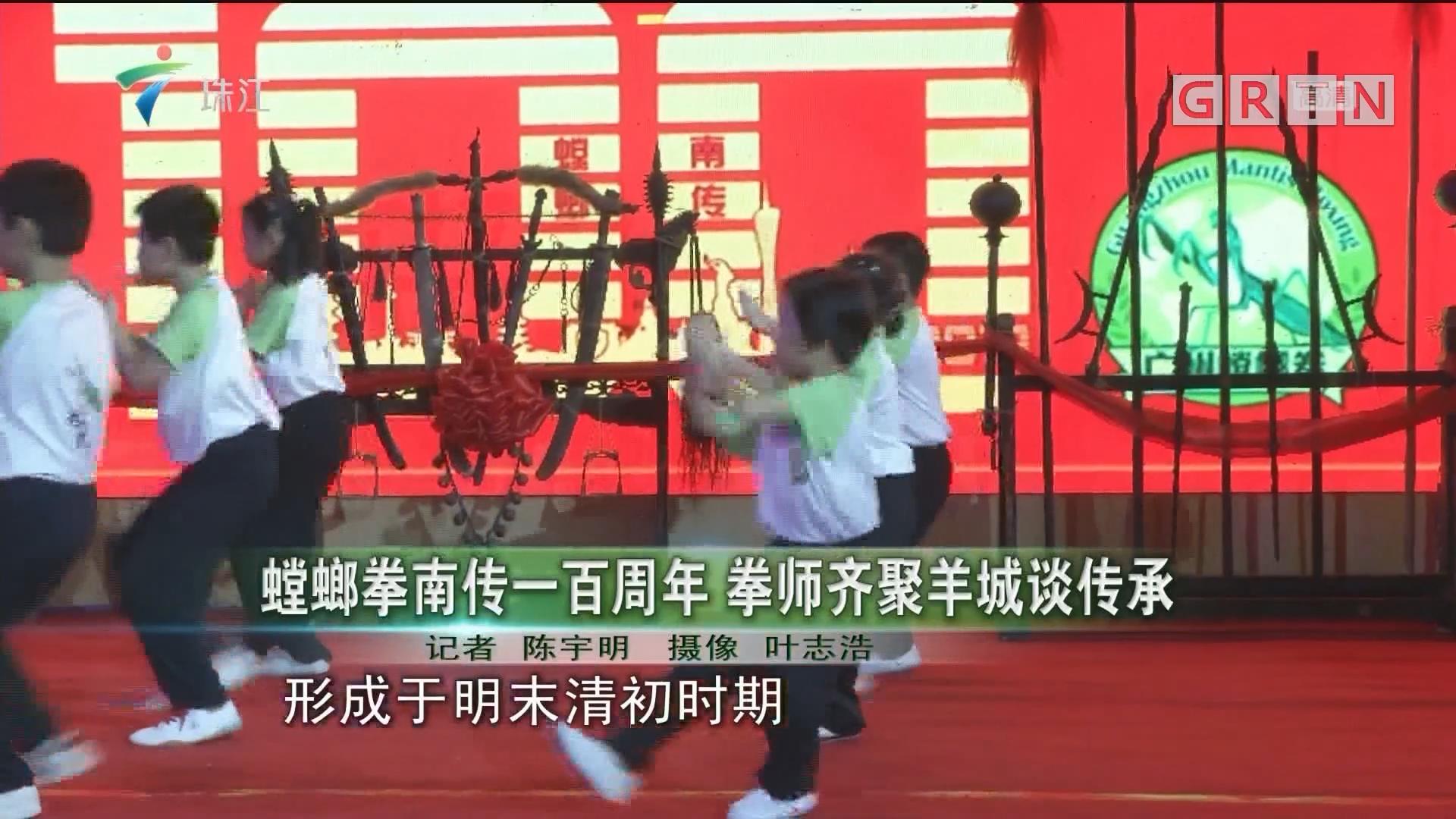 螳螂拳南传一百周年 拳师齐聚羊城谈传承