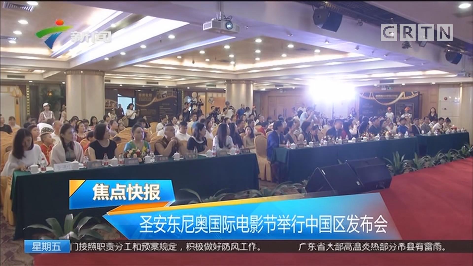 圣安东尼奥国际电影节举行中国区发布会