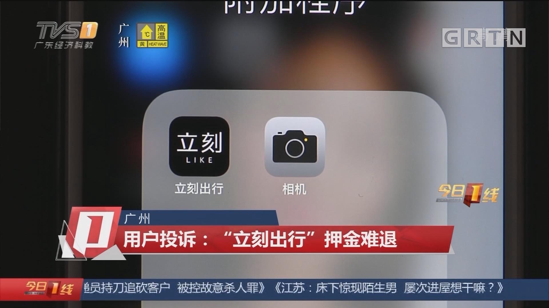 """广州 用户投诉:""""立刻出行""""押金难退"""