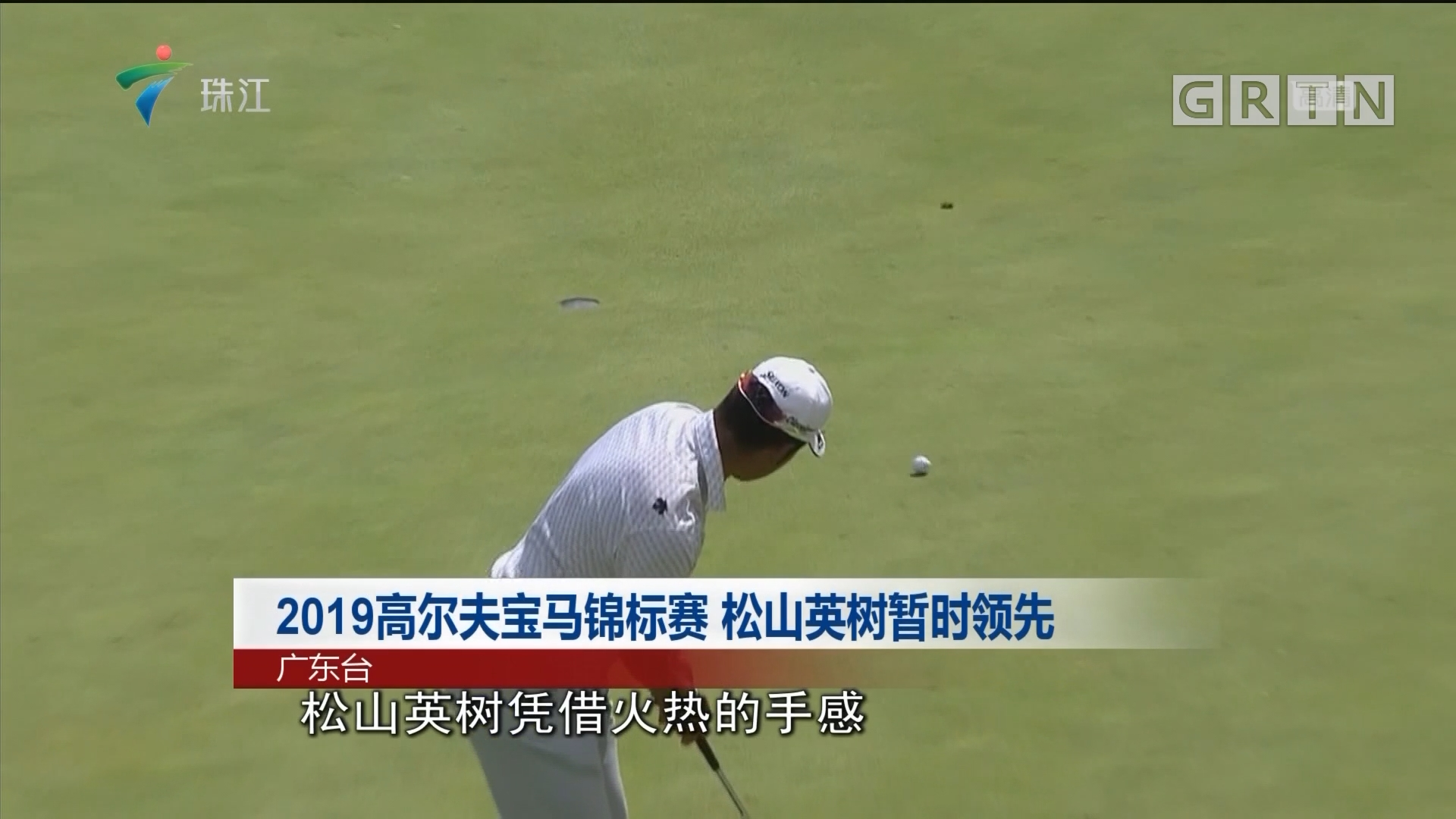 2019高尔夫宝马锦标赛 松山英树暂时领先