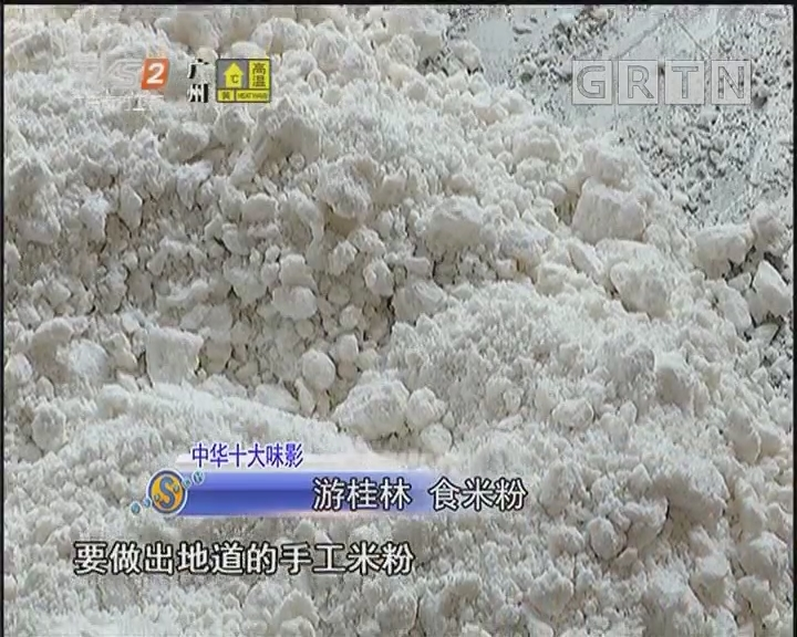 中华十大味影:游桂林 食米粉