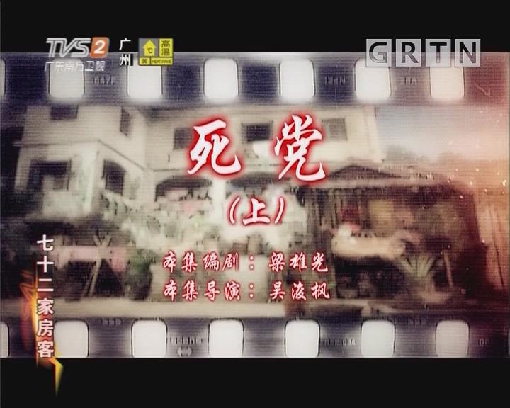 [2019-08-21]七十二家房客:死党(上)